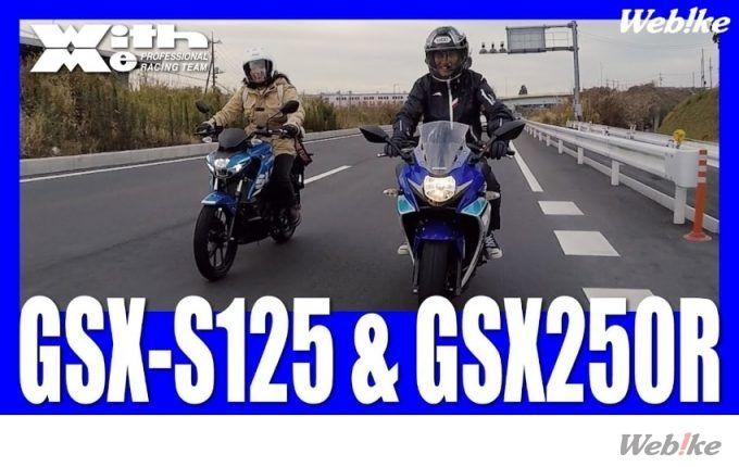 【丸山浩 試乗インプレ】GSX-S125 若き日を思い出して下道80km走破&サーキットでスポーツライディング
