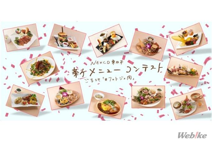 NEXCO東日本、ご当地「#フォトジェ肉(にっく)」な新メニューコンテスト決勝大会が2/28に開催