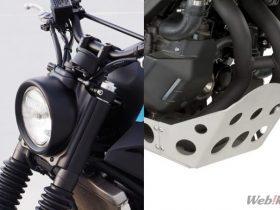 【新製品】ウェビックでカスタムビルダーパーツ JvB MotoとWRENCHMONKEESのカスタムパーツ取り扱い開始!