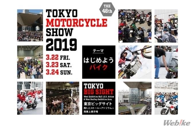 東京モーターサイクルショー2019が3/22-24に開催 新ライダー割0円・高校生早割キャンペーンも実施