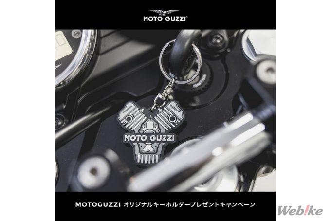 モト・グッツィ、公式インスタグラムフォローでオリジナルキーホルダーをプレゼント