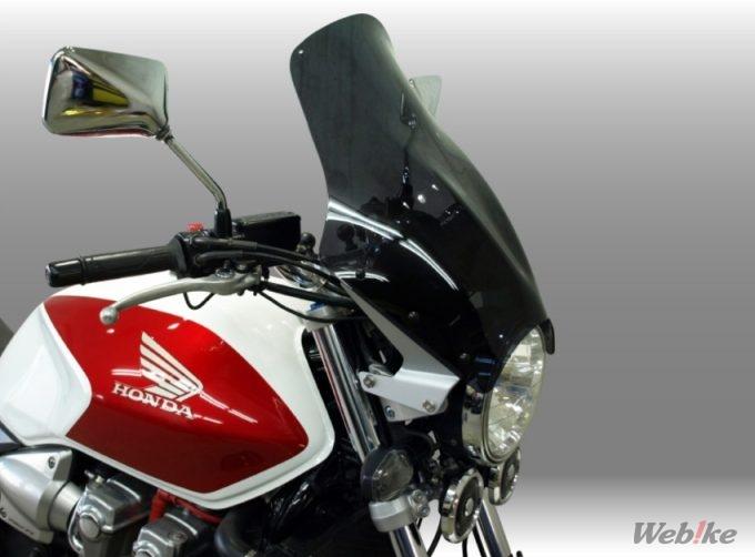【新製品】フォルスデザイン、CB1300SF用「ウインドシールド」を発売 ステーはマットな4色