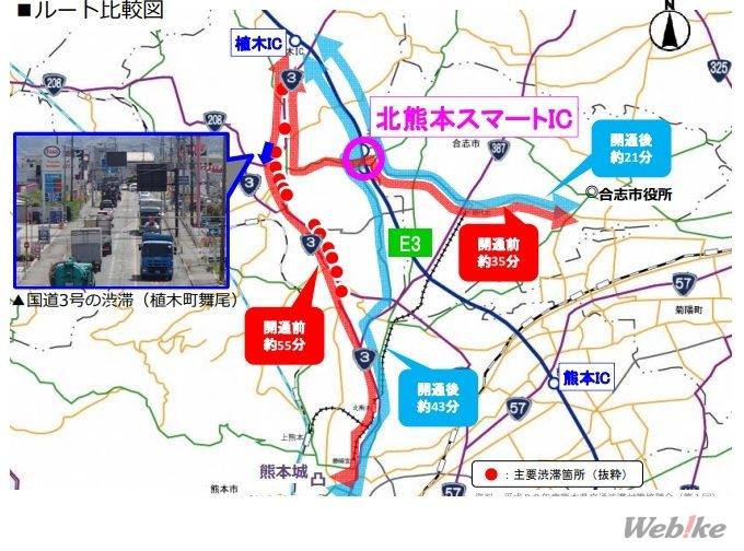 E3 九州自動車道「北熊本スマートインターチェンジ」が3/24(日)に開通