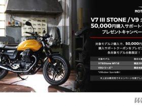モト・グッツィ、「V7 III Stone/V9シリーズ 5万円購入サポートキャペーン」を実施