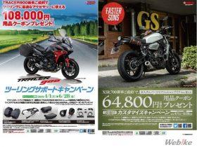 ヤマハ、TRACER900ツーリングサポート、XSR700カスタマイズキャンペーンを実施