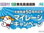 NEXCO、東名高速 全線開通50周年記念でETCマイレージを最大50,000ポイントプレゼント
