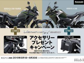 カワサキ、「VERSYS-X 250アクセサリープレゼントキャンペーン」を実施