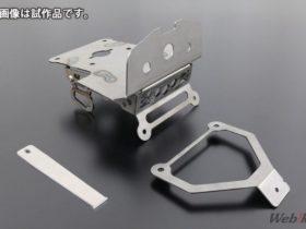 【新製品】PMCからZ900RS用テールランプバックマウント フェンダーレスキットが登場!