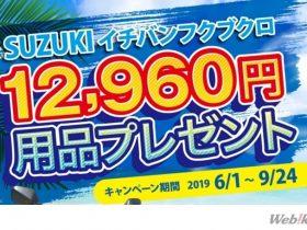 スズキ、12,960円分の純正用品プレゼントキャンペーンを実施