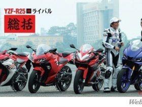 【総括】ヤマハ新型YZF-R25【3番勝負!】新旧/ニンジャ250/CBR250RR[#04]【結論】