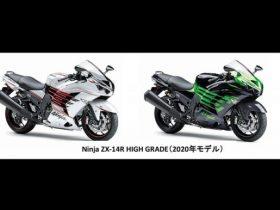 ブライト、「Ninja ZX-14R スペシャルクレジットキャンペーン」を実施