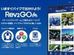 ヤマハ、「ツーリング」x「位置情報ゲーム」のゲームアプリ「Rev2GO」を配信開始