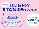 首都高速、「やっぱりつけトク?ETCキャンペーン」を10月から実施 地域限定で先着10万台に1万円を助成