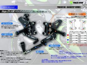 【新製品】新型レーシングステップバーを採用したバックステップがトリックスターからZX-10R、SE、RR用として登場