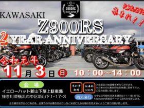 誰でも参加OK!「Z900RS 2YEAR ANNIVERSARY MEETING」が11/3に神奈川県のイエローハット新山下店で開催!