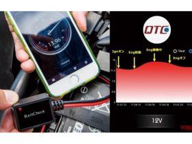 キジマ「バットチェック」はスマホで電圧を常時モニタリングできて想像以上に便利!