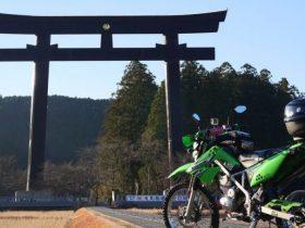 今週の日記ピックアップ KLX125でプチ熊野三山めぐり[まっきぃさん ツーリング日記]