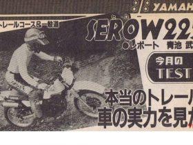ヤマハ初代セロー225 は、こんなバイクだった「本当のトレール車の実力を見た」
