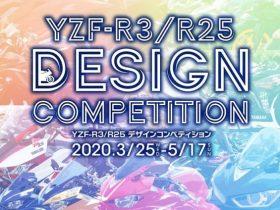 最優秀賞には再現キットをプレゼント!「YZF-R3/R25デザインコンペティション」開催
