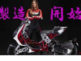 MVアグスタが「イタルジェット ドラッグスター125/200」を輸入?!【製造開始は5月】
