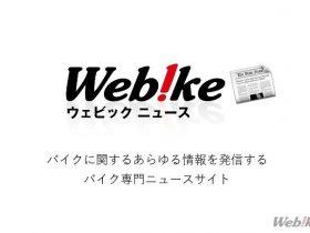 鈴鹿サーキット「モートピア」が3月30日(月)より営業再開