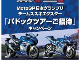 スズキ、GSX-R1000R「MotoGP日本GPパドックツアーご招待キャンペーン」を開催