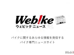 MFJ全日本ロードレース第3戦「スーパーバイクレース in SUGO」が開催延期