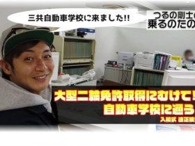【FEEL風】乗るのたの士44歳。学校に通います!【免許取得】