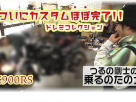 【FEEL風】ホイール交換 カスタム篇Part2 ホイール取り付けます!マフラー&カウル選びも!【Z900RS】