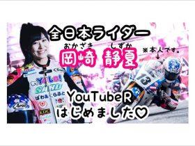 岡崎静夏がYouTubeチャンネルを開設!