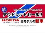 SOXグループがホンダの旧モデル新車をアウトレット価格で販売
