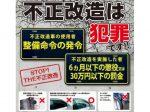 国交省、「不正改造車を排除する運動」強化月間を開始