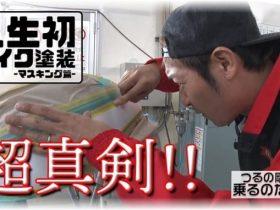 【FEEL風】初体験!塗装にチャレンジ Part.1「マスキングをする」【カスタム】