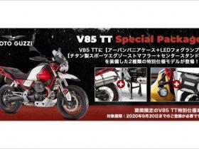 【新車】モト・グッツィ「V85 TT」に2種の特別仕様モデルが登場 期間限定スペシャルパッケージ
