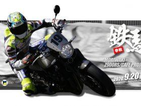 モリワキ、Z900RSでHSR九州「鉄馬/IRON HORSE DREAM CUP」に参戦