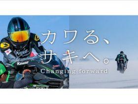 「Ninja H2」が叶えたかった夢とは?カワサキ、企業ブランドムービー 『モーターサイクル篇』を公開