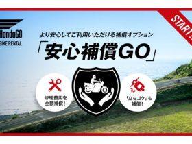 HondaGO BIKE RENTAL、新たな補償プラン『安心補償GO』を開始
