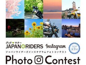 JAPAN RIDERS、第2回「ジャパンライダーズInstagramフォトコンテスト」を実施