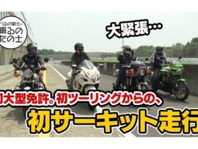 【FEEL風】走る!つくばサーキット!ツーリング篇 【最高!】