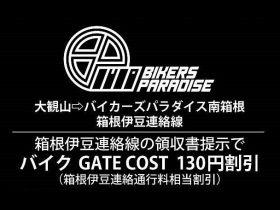 アネスト岩田ターンパイク箱根とバイカーズパラダイス南箱根との優待プランが登場