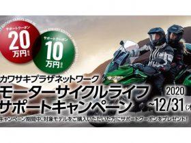 最大20万円をサポート!カワサキプラザ、「モーターサイクルライフサポートキャンペーン」を開催