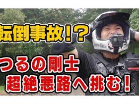 【FEEL風】乗るの転倒!土砂降りの林道で大ピンチ!鈴木健二プロにオフ車のセッティングもしてもらったよ
