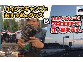 【FEEL風】乗るたの士のキャンプ用品紹介&Z900RSで江ノ島へ!