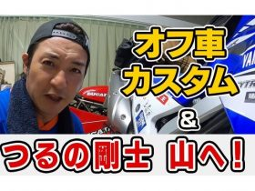 【FEEL風】自宅ガレージでエキパイ交換。鈴木プロによる林道講習は必見!次回林道へ向けカスタム
