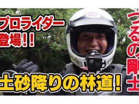 【FEEL風】オフ車で林道!初心者必見!! 鈴木健二プロに弟子入り!林道のイロハを学ぶ!