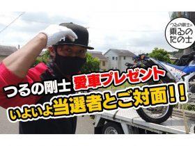 【FEEL風】愛車プレゼント!当選者といよいよご対面!!