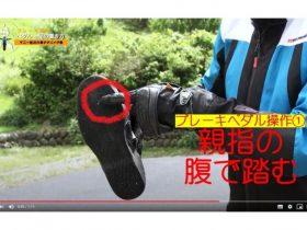疲れにくいブレーキ操作、その要は母指球の使い方あり。 ケニー佐川の「楽テクBIKE塾」 リヤブレーキ操作(1)