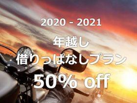 基本料金が50%off!レンタル819、「2020-2021年越し借りっぱなしプラン」キャンペーンを開催