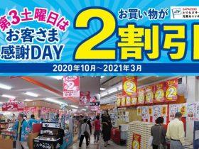 NEXCO西日本、「SAPAお客さま感謝DAY」を開催 毎月第3土曜日にSA・PAの買物が2割引きに