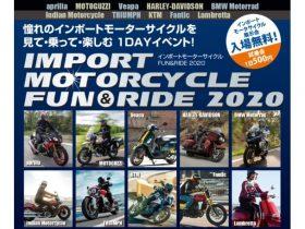 ベスパ、モト・グッツィ、アプリリア、10/25(日)大阪で開催の「インポートモーターサイクル FUN&RIDE 2020」に出展